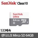 샌디스크 Micro SD카드 64GB 10Class 533배속