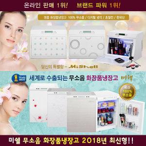 아맥스 미쉘 화장품냉장고 할인특가전/화장품정리함