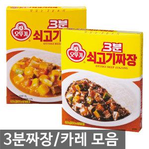 3분짜장 카레 모음/콘스프/삼분짜장/삼분카레