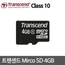 트랜센드 Micro SD카드 4GB 10Class