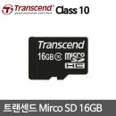 트랜센드 Micro SD카드 16GB 10Class