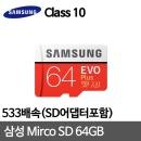 삼성 Micro SD카드 64GB 10Class 533배(어댑터포함)