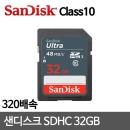 샌디스크 SDHC카드 32GB 10Class 320배속