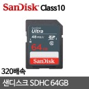 샌디스크 SDHC카드 64GB 10Class 320배속