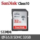 샌디스크 SDHC카드 32GB 10Class 533배속