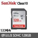 샌디스크 SDHC카드 128GB 10Class 533배속