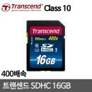 트랜센드 SDHC카드 16GB 10Class 400배속