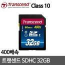 트랜센드 SDHC카드 32GB 10Class 400배속