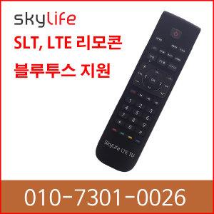 스카이라이프 리모콘 / LTE/ SLT/ 차량용위성안테나