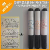 열변색 온도펜(카멜레온스티커 만들기)-3종1조