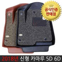 카마루 5D 6D 입체매트 개선형 자동차매트 카매트