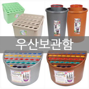 우산보관함 우산꽂이 우산보관대 우산 12홀 24홀 34홀