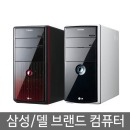 LG 삼성 중고PC 데스크탑 컴퓨터 본체 쿼드코어