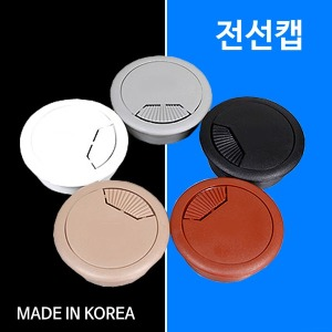 전선캡/전선커버/앤드캡/캡/선정리/선커버/전기자재