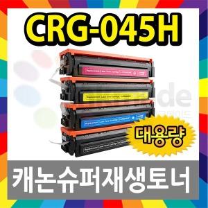 CRG-045 재생 LBP 611Cnz 613Cdwz MF 635Cxz 633Cdw