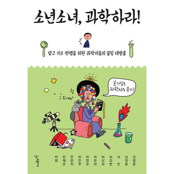 소년소녀  과학하라   우리학교   김범준  남창훈  서민 외  탐구 지수 만렙을 위