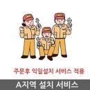 A지역설치서비스(주키)/서울/인천/경기일부 익일 설치