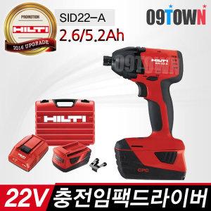 힐티 SID4-A22 충전임팩드라이버세트 22V 2.6 5.2Ah