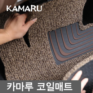 카마루 코일매트 코일 자동차매트 카매트 자동차용품