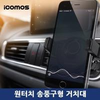 아이코모스 원터치 송풍구형 스마트폰 거치대 CS-A01