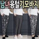겨울바지 융털 팬츠 허리밴딩 캐쥬얼 디자인 남성 남