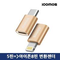 아이코모스 아이폰 8핀 변환젠더 J-AL08