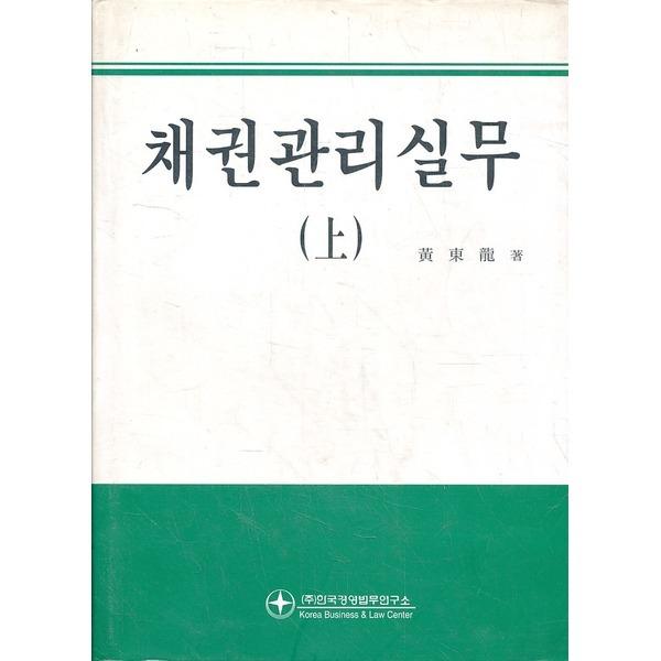 한국경영법무연구소 채권 관리 실무 (상)