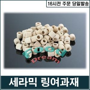 수족관여과재/스펀지필터/시포락스/링여과재/볼여과재
