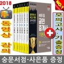 에듀윌 2018 파우치증정 공인중개사1차 + 2차 기본서 공인중개사2차 세트(전6권) NO:9355 17.4