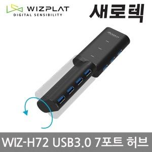 위즈플랫 WIZ-H72 7포트 USB허브 3.0 확장 유전원허브