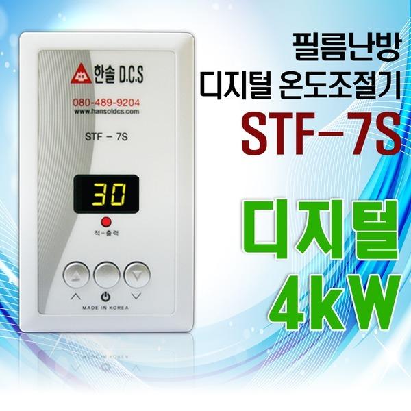 한솔DCS 필름난방 디지털 온도조절기 4kw STF-7S