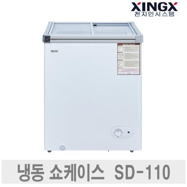 서진 냉동쇼케이스 아이스크림냉동고 SD-110 (100L)