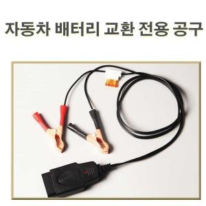 자동차 배터리 교환 밧데리 방전방지 OBD메모리세이버