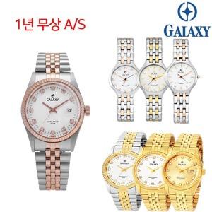 (Galaxy)국산명품갤럭시손목시계 메탈남성여성/부모님