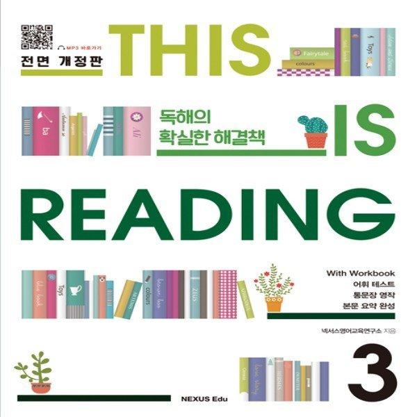 최신 개정판/ 무료배송) 넥서스 에듀 THIS IS READING 3 (디스 이즈 리딩 3) (전면 개정판)