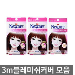 3M블레미쉬클리어커버 4종/습윤밴드/커버밴드