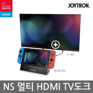 닌텐도 스위치 조이트론 멀티 HDMI TV 도크 스탠드 독