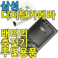 삼성 디카배터리 충전기 주변용품 모음