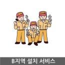 B지역설치서비스(주키)/지방대도시/경기일부
