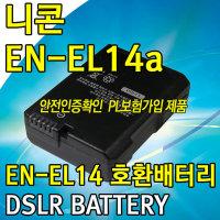 니콘 ENEL14 / EN-EL14a호환배터리 D5500/D5300/D5200