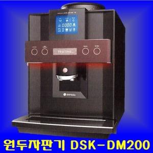 원두커피머신 DSK-DM200 원두커피자판기