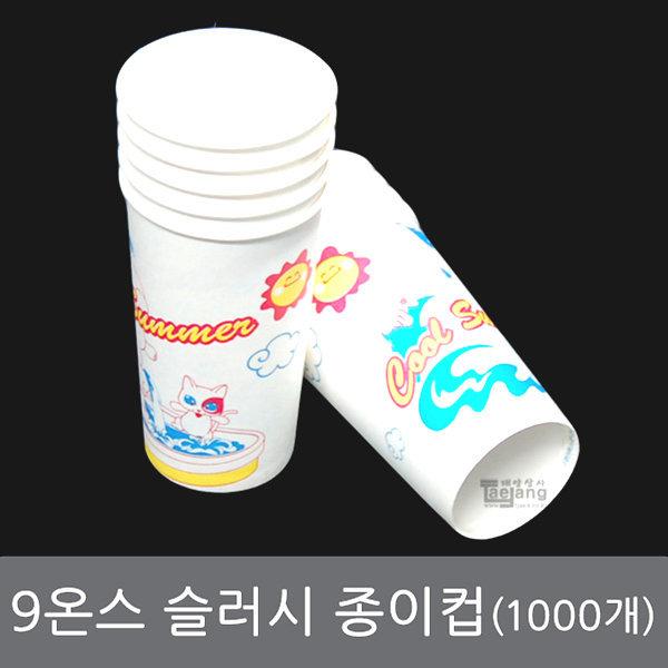 9온스 종이컵 / 슬러시 쉐이크 1000개 12온스 16온스