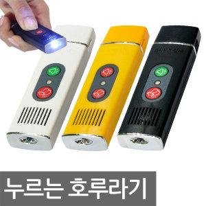 휴대용 전자 호루라기 APH-202 호신용품/경보기/휘슬