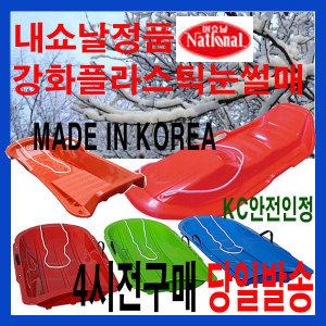 눈썰매/눈썰매장/내쇼날정품/썰매/보드