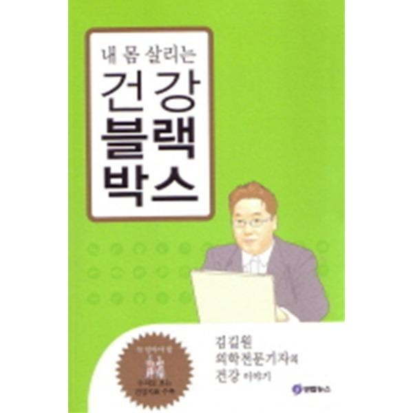 연합뉴스 내몸 살리는 건강 블랙박스