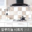 주방시트지 타일시트지 알루미늄 방염시트 : STGAL016