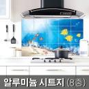 주방시트지 타일시트지 알루미늄 방열시트 : STGAL012