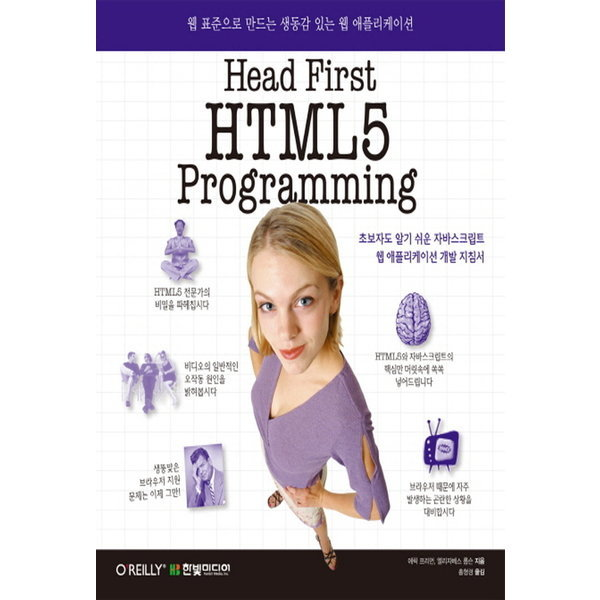 Head First HTML5 Programming  한빛미디어   에릭 프리먼  엘