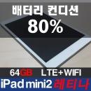 A급 아이패드 미니2 iPad MINI2 LTE+WiFi 64GB