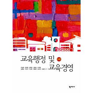 교육행정 및 교육경영  5판   학지사   주삼환  천세영  김택균  신붕섭  이석열